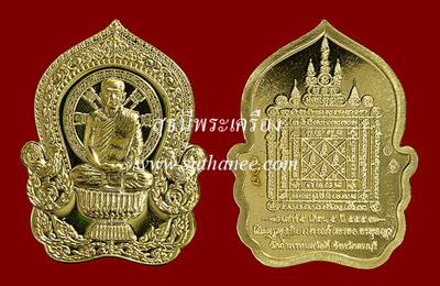เหรียญนั่งพานเนื้อทองระฆัง (กรรมการ)
