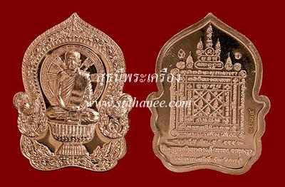 เหรียญนั่งพานเนื้อทองทับทิม (กรรมการ)