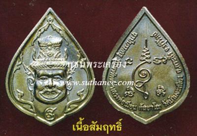 เหรียญฤาษีบรมครูเนื้อสัมฤทธิ์ (ขอมพันปี)