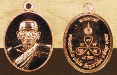 เหรียญแจกทานบารมีทองแดง