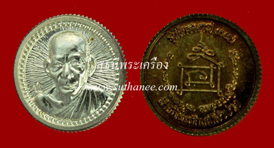 เหรียญรูปเหมือน (ล็อแม็ก) ครั้งแรก 1.3 ซ.ม.เนื้อเงิน + นวโลหะ