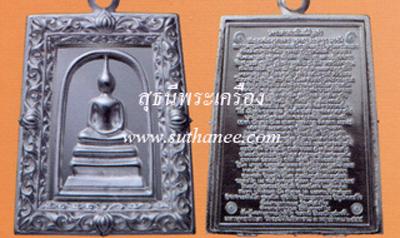 เหรียญฉลุลายยกองค์ขัดเงา 3 มิติพระสมเด็จวัดระฆังพิมพ์ใหญ่หลังพระคาถาชินบัญชรเนื้อเงิน