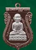 เหรียญหลวงพ่อทวดพิมพ์เสมาหัวโตโบราณย้อนยุคหลัง 100 ปีอาจารย์ทิมเนื้อนวะองคฺ์เงิน 2 หน้า
