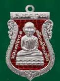 เหรียญหลวงพ่อทวดพิมพ์เสมาหัวโตโบราณย้อนยุคหลัง 100 ปีอาจารย์ทิมเนื้อเงินลงยาราชาวดีสีแดง