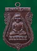 เหรียญหลวงพ่อทวดพิมพ์เสมาหัวโตโบราณย้อนยุคหลัง 100 ปีอาจารย์ทิมเนื้อทองแดง