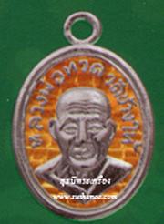 เหรียญหลวงพ่อทวดพิมพ์เม็ดแตงโบราณย้อนยุคหลัง 100 ปีอาจารย์ทิมเนื้อเงินลงยาราชาวดีสีเหลือง