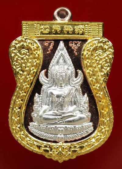 เหรียญปั๊มพระพุทธชินราช 3 ชิ้นประกอบนวโลหะกรอบทองคำองค์เงิน [๑๗๗ (177) , ๑๘๘ (188)] {ปล่อยเท่าทุน !}