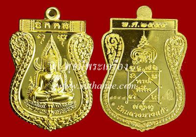 เหรียญพระพุทธชินราชเนื้อทองแดงกะหลั่ยทอง (หมายเลขสวย) {ราคา..ลดกระหน่ำ !!}