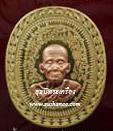 เหรียญมหายันต์มงคลจักรวาลเนื้อทองฝาบาตรหน้ากากทองแดง (กรรมการ)