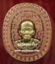 เหรียญมหายันต์มงคลจักรวาลเนื้อทองแดงหน้ากากทองฝาบาตร (กรรมการ)