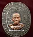 เหรียญมหายันต์มงคลจักรวาลเนื้อตะกั่วหน้ากากทองแดง (กรรมการ)