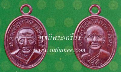 เหรียญหลวงพ่อทวดพิมพ์เม็ดแตงโบราณย้อนยุคหลัง 100 ปีอาจารย์ทิมเนื้อทองแดง