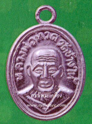 เหรียญหลวงพ่อทวดพิมพ์เม็ดแตงโบราณย้อนยุคหลัง 100 ปีอาจารย์ทิมเนื้ออัลปาก้า