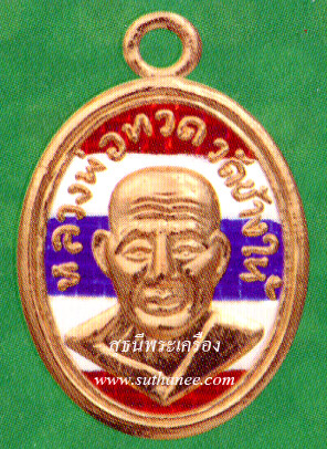 เหรียญหลวงพ่อทวดพิมพ์เม็ดแตงโบราณย้อนยุคหลัง 100 ปีอาจารย์ทิมเนื้อทองแดงนอกลงยาราชาวดีสีธงชาติ