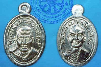 เหรียญเม็ดแตงหลวงปู่ทวดหน้าผาก 4 เส้นเนื้อเงิน