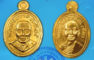 เหรียญเม็ดแตงหลวงปู่ทวดหน้าผาก 4 เส้นเนื้ออัลปาก้ากะไหล่ทอง