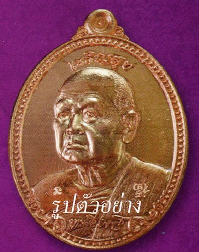 เหรียญเจริญสุขหลังแบบเนื้อทองแดง