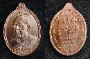 เหรียญเจริญสุขหลังยันต์เนื้อทองแดง