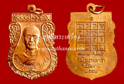 เหรียญเสมาครึ่งองค์เนื้อทองแดง