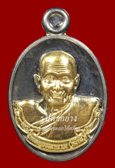 เหรียญเม็ดแตงรุ่นแรกเนื้ออัลปาก้าหน้ากากสัมฤทธิ์ [หมายเลข 158 , 167 , 185] {ปล่อยเท่าทุน !!}