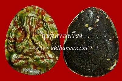 พระปิดตามหาลาภ (จัมโบ้) เนื้อผงว่านสายรุ้งตะกรุดทองคำคู่