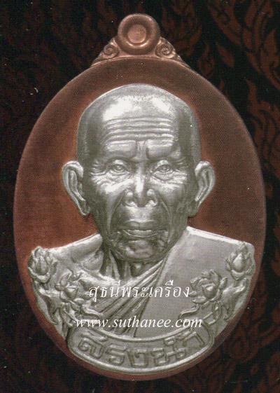เหรียญสรงน้ำเนื้อทองแดงหน้ากากเงิน (กรรมการ)