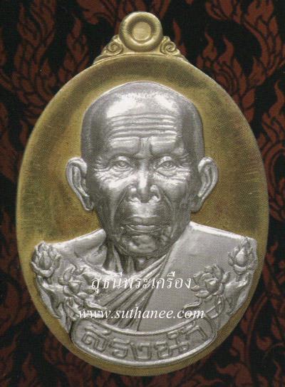 เหรียญสรงน้ำเนื้อทองฝาบาตรหน้ากากเงิน (กรรมการ)