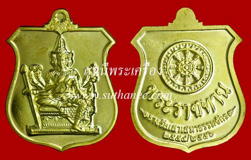 เหรียญพระพรหมพระราชทานเนื้อทองฝาบาตร (กรรมการ) {ปล่อยขาดทุน !!}