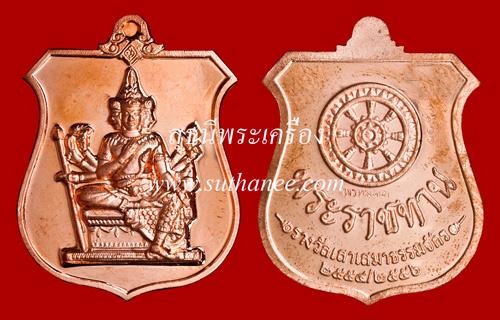เหรียญพระพรหมพระราชทานเนื้อทองแดงพ่นทราย (ทองแดงด้าน) {ปล่อยขาดทุน !!}