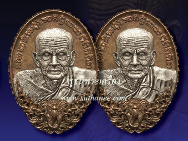 เหรียญหล่อรูปไข่หลวงปู่ทวดขอบบัวรอบ 2 ชั้น (พิมพ์สองหน้า) เนื้อนวะวรรณะทององค์เงินรมดำซาติน