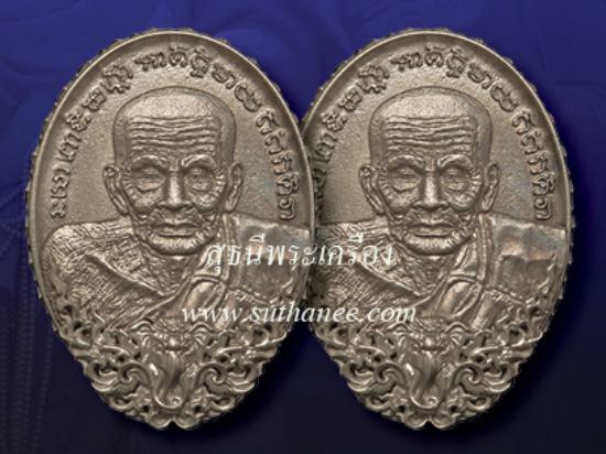 เหรียญหล่อรูปไข่หลวงปู่ทวดขอบบัวรอบ 2 ชั้น (พิมพ์สองหน้า) เนื้อไวท์บราส