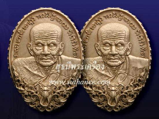 เหรียญหล่อรูปไข่หลวงปู่ทวดขอบบัวรอบ 2 ชั้น (พิมพ์สองหน้า) เนื้อบรอนซ์อิตาลี