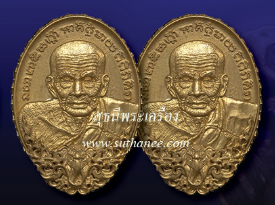 เหรียญหล่อรูปไข่หลวงปู่ทวดขอบบัวรอบ 2 ชั้น (พิมพ์สองหน้า) เนื้อทองระฆัง