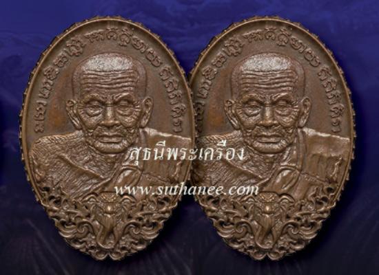 เหรียญหล่อรูปไข่หลวงปู่ทวดขอบบัวรอบ 2 ชั้น (พิมพ์สองหน้า) เนื้อชนวนรวมใจลูกหลวงปู่