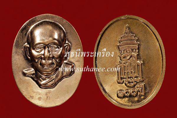 เหรียญรูปเหมือนปั๊มเนื้อทองแดง {ราคา..ลดกระหน่ำ !!}