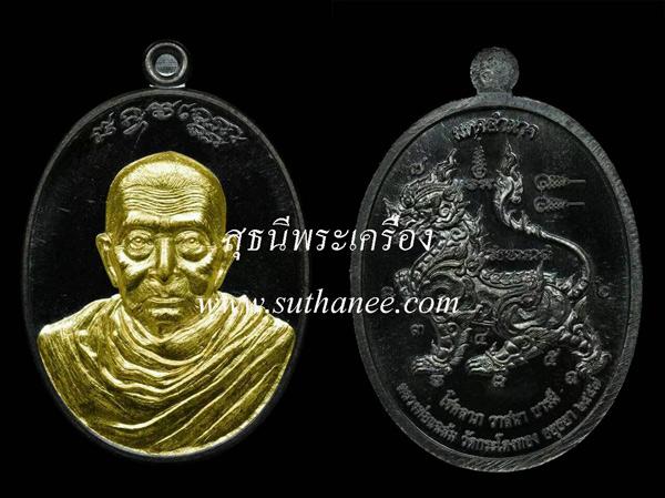 เหรียญมหาอำนาจเนื้อทองแดงรมดำหน้ากากทองระฆัง (กรรมการของขวัญ) [ราคา..ลดกระหน่ำ !!]
