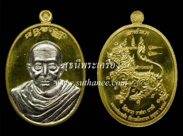 เหรียญมหาอำนาจเนื้อทองระฆังหน้ากากอัลปาก้า (กรรมการของขวัญ) [ราคา..ลดกระหน่ำ !!]