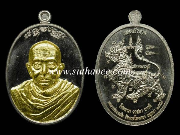 เหรียญมหาอำนาจเนื้ออัลปาก้าหน้ากากทองระฆัง (กรรมการของขวัญ) [ราคา..ลดกระหน่ำ !!]