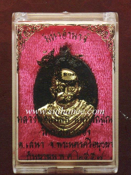 เหรียญมหาอำนาจเนื้อทองแดงรมดำหน้ากากทองระฆัง (กรรมการของขวัญ) [ราคา..ลดกระหน่ำ !!] 1
