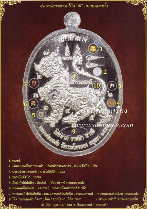 เหรียญมหาอำนาจเนื้อทองแดงรมดำหน้ากากทองระฆัง (กรรมการของขวัญ) [ราคา..ลดกระหน่ำ !!] 2