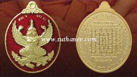 เหรียญพญาครุฑรุ่นแรกเนื้อโลหะชุบทองลงยาแดง