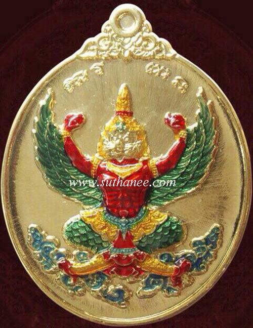 เหรียญพญาครุฑรุ่นแรกเนื้อโลหะชุบทองลงยาราชาวดี