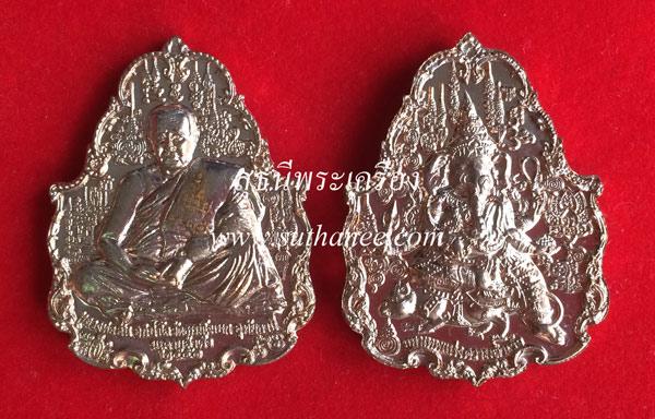 เหรียญนะคาบสำเร็จเนื้อทองแดงขัดเงา [หมายเลข ๙๔๕๐ (9450)] {ราคา..ลดกระหน่ำ !!}