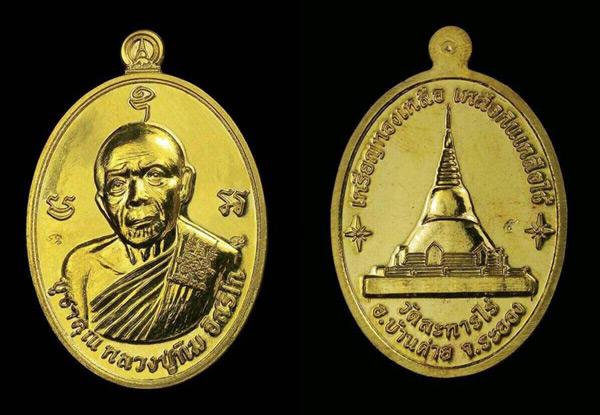 เหรียญบูชาคุณครึ่งองค์เนื้อทองเหลือง