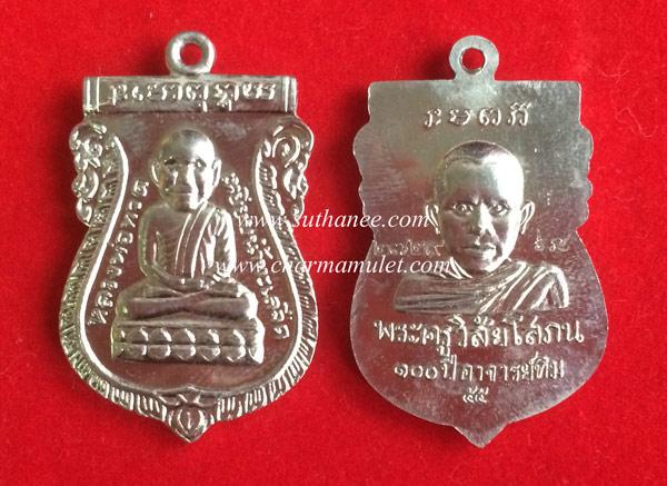 เหรียญหลวงพ่อทวดพิมพ์เสมาหัวโตโบราณย้อนยุคหลัง 100 ปีอาจารย์ทิมเนื้ออัลปาก้า