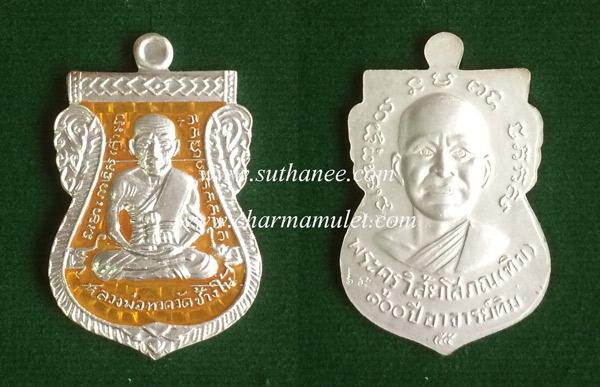 เหรียญหลวงพ่อทวดพิมพ์เสมาหน้าเลื่อนโบราณย้อนยุคหลัง 100 ปีอาจารย์ทิมเนื้อเงินลงยาราชาวดีสีเหลือง