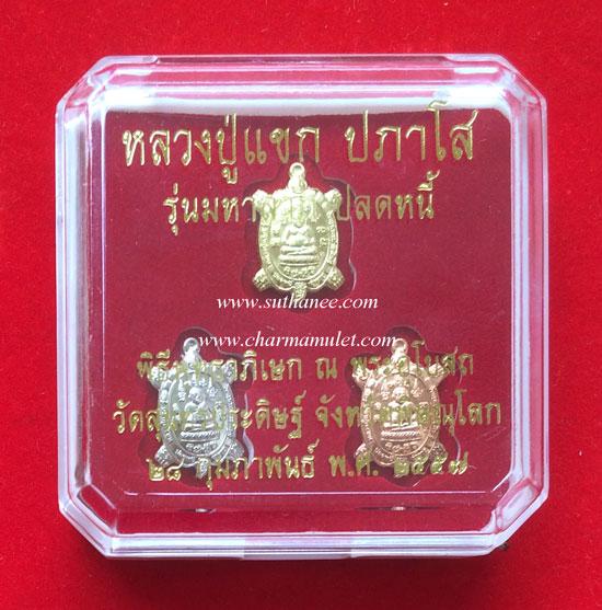 เต่าพิมพ์จิ๋วชุด 3 กษัตริย์ (3 องค์) {ราคา..ลดกระหน่ำ !!}