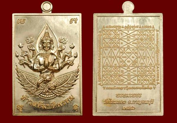 เหรียญท้าวมหาพรหม (ท้าวสหัมบดีพรหม) รุ่นแรกพิมพ์สี่เหลี่ยมเนื้อทองทิพย์