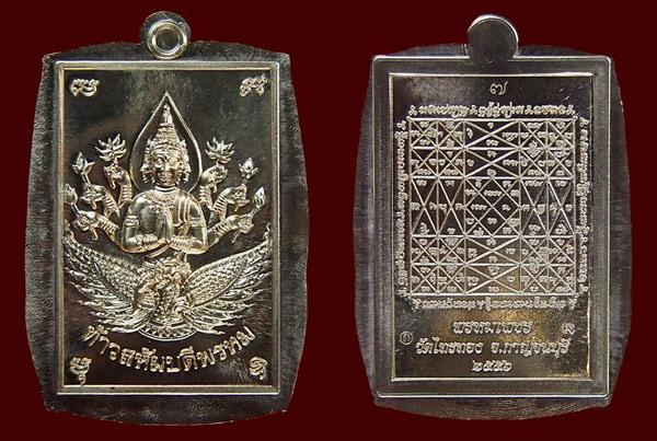 เหรียญท้าวมหาพรหม (ท้าวสหัมบดีพรหม) รุ่นแรกพิมพ์สี่เหลี่ยมเนื้อทองทิพย์ไม่ตัดปีก (กรรมการ)