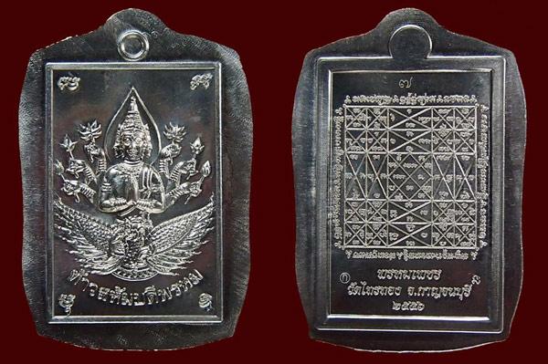 เหรียญท้าวมหาพรหม (ท้าวสหัมบดีพรหม) รุ่นแรกพิมพ์สี่เหลี่ยมเนื้ออัลปาก้าไม่ตัดปีก (กรรมการ)